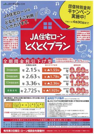 住宅ローンチラシ表