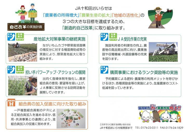 jikokaikaku02