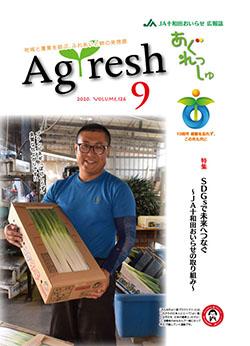 Agresh 2020年9月号