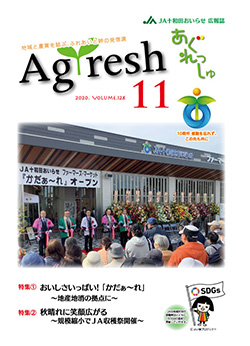 Agresh 2020年11月号