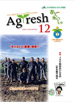 Agresh 2020年12月号