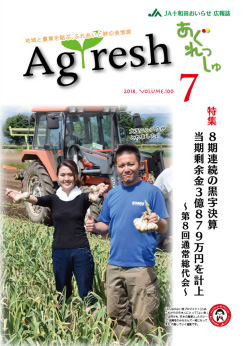Agresh 2018年7月号