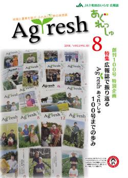 Agresh 2018年8月号