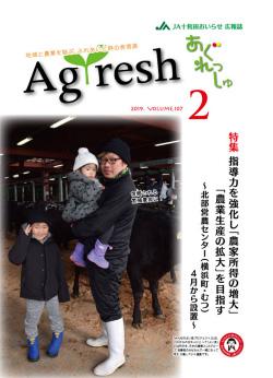 Agresh 2019年2月号