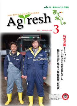Agresh 2019年3月号