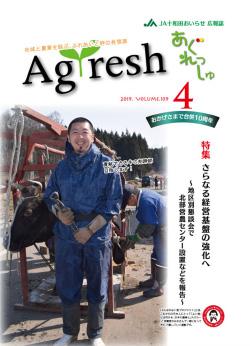 Agresh 2019年4月号
