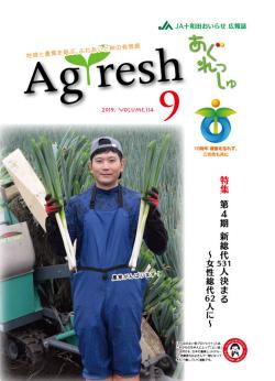 Agresh 2019年9月号