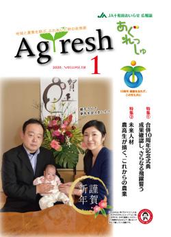 Agresh 2020年1月号