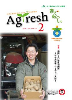 Agresh 2020年2月号