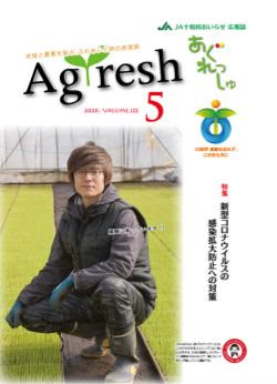 Agresh 2020年5月号