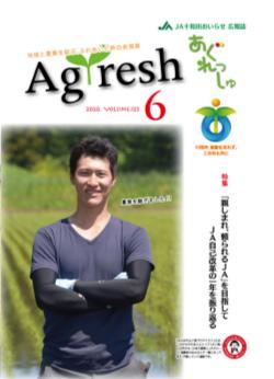 Agresh 2020年6月号