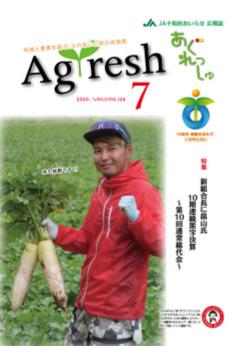Agresh 2020年7月号