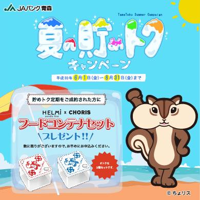 JAバンク夏の貯めトクキャンペーン