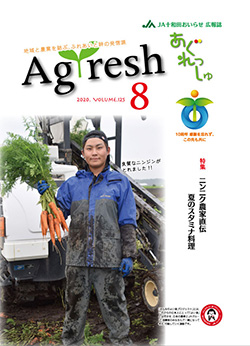 Agresh 2020年8月号
