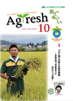 Agresh 2020年10月号