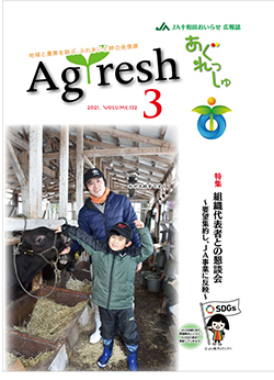 Agresh 2021年3月号