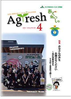 Agresh 2021年4月号