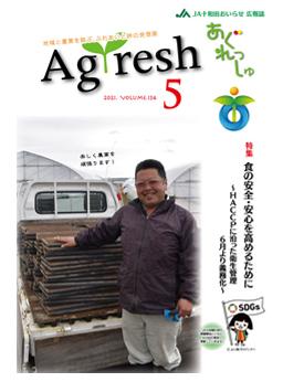 Agresh 2021年5月号