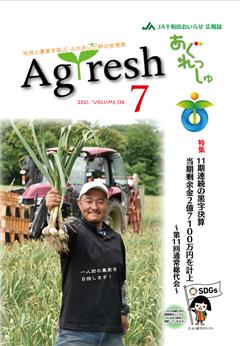 Agresh 2021年7月号