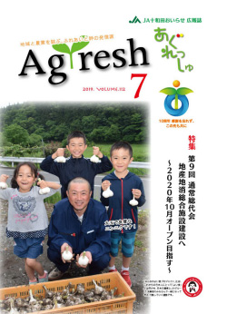 Agresh 2019年7月号