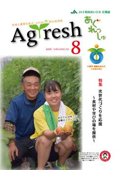 Agresh 2019年8月号