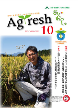 Agresh 2019年10月号