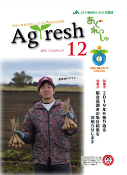 Agresh 2019年12月号