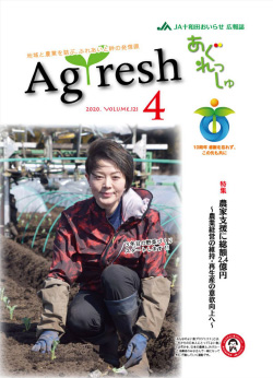 Agresh 2020年4月号